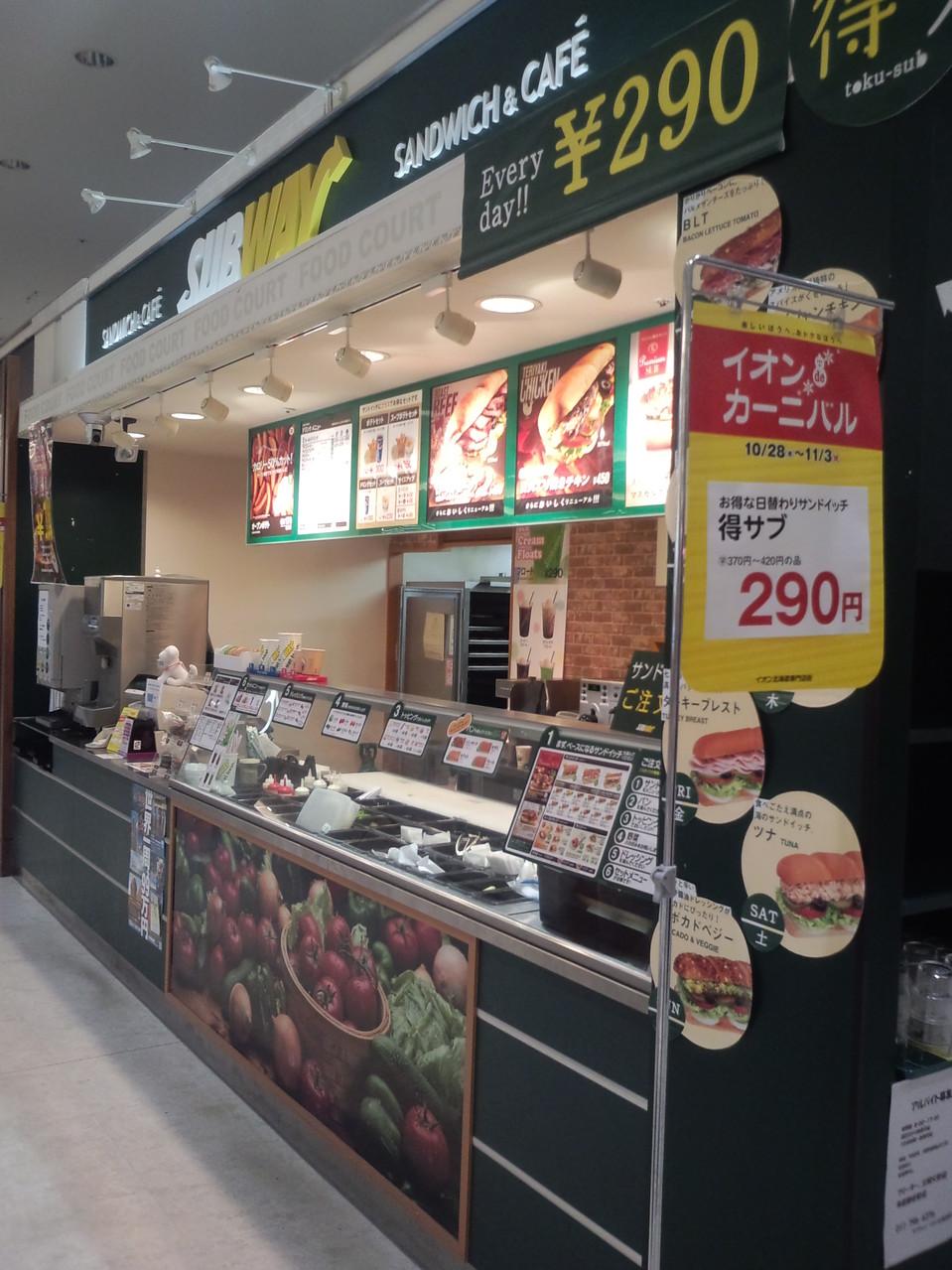サブウェイ イオン札幌桑園店