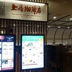 上島珈琲店 - (2017/1月)外観