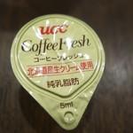 上島珈琲店 - (2017/1月)純脂肪のコーヒーフレッシュに感激