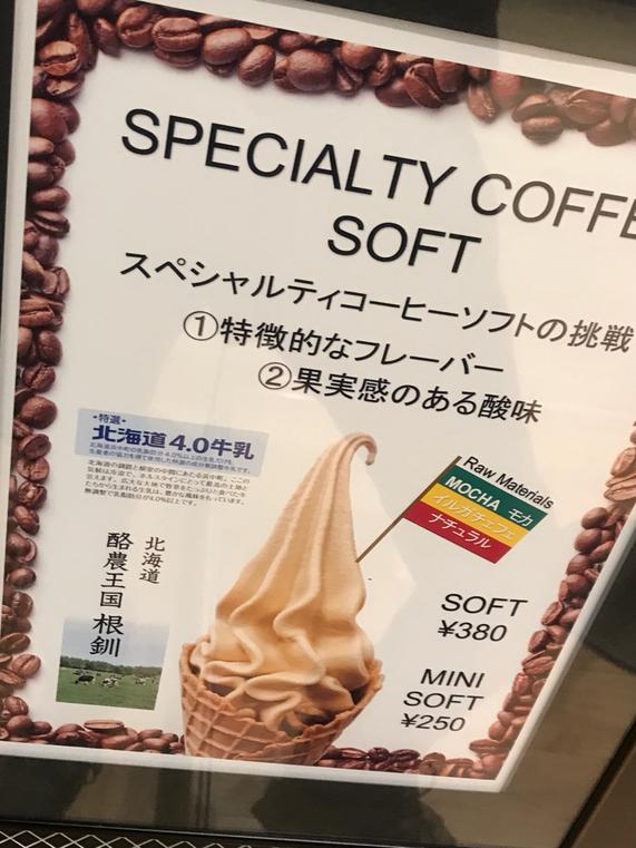 丸美珈琲店sitattesapporo店