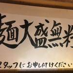63589150 - 麺大盛無料
