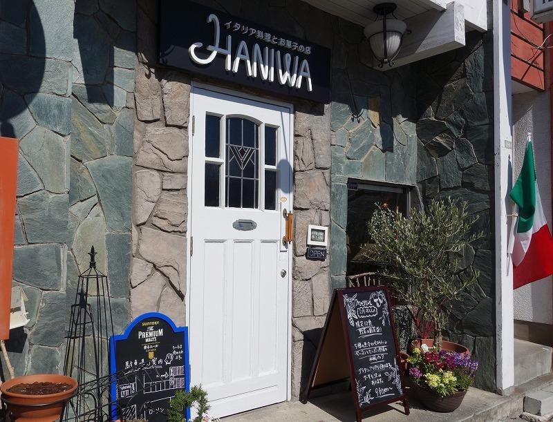 イタリア料理とお菓子の店 HANIWA