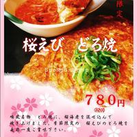 姫路名物どろ焼『桜えびどろ焼』★春の喃風垂水店へ