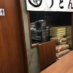 いぶきうどん - 自家製麺☆★★☆機械でカット