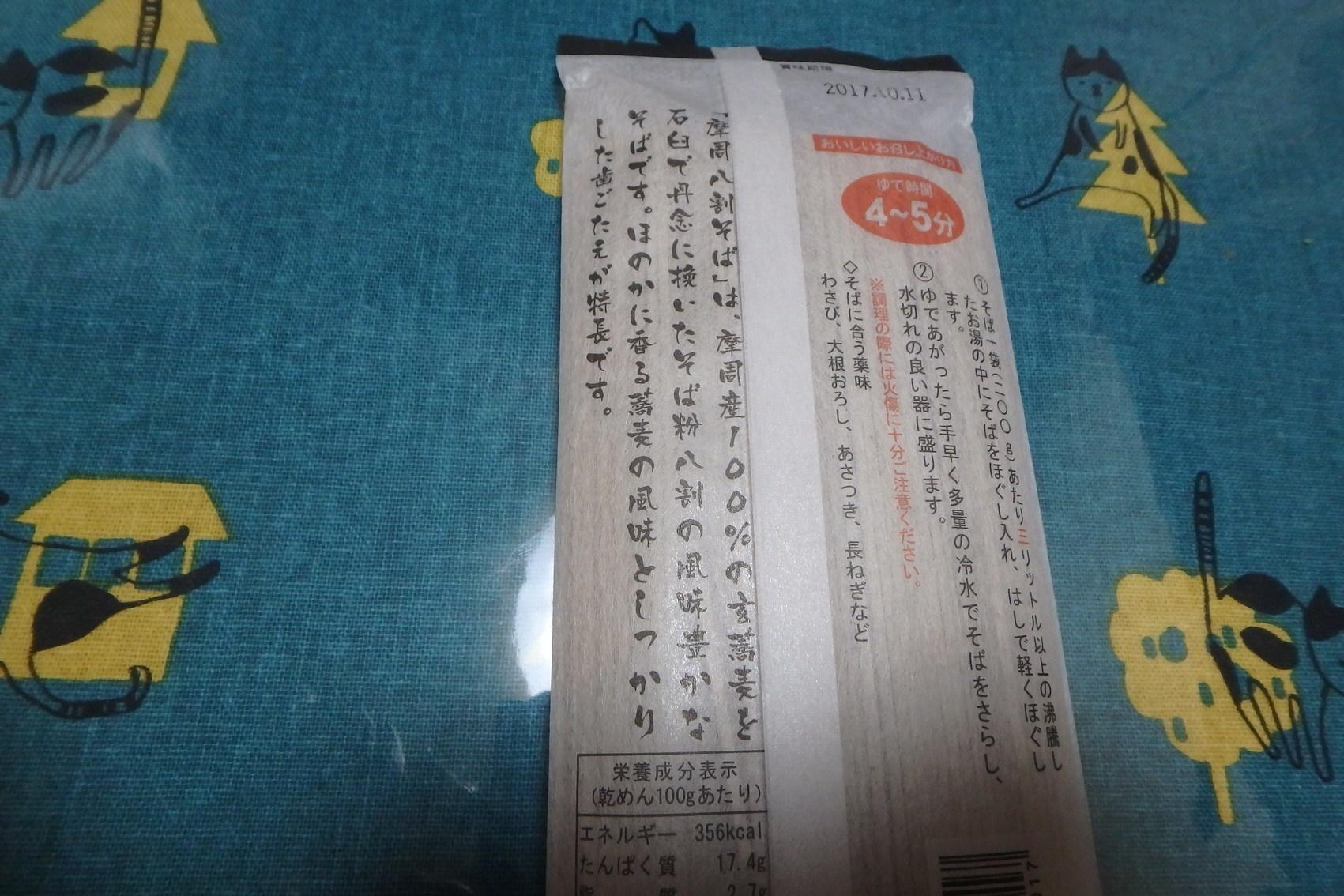 四季菜館 釧路店