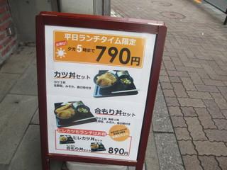 タレカツ - 店先メニュー