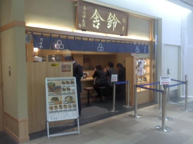 舎鈴 キュービックプラザ新横浜店