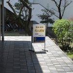 たんぽぽ - 看板