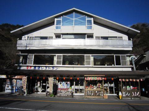 矢祭山観光センター