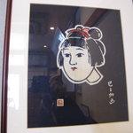 四國路 - 人形浄瑠璃