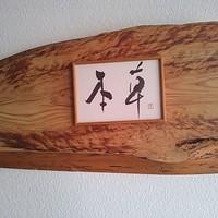 本草円山 - 本草1