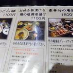 銀座 竹の庵 - メニュー