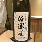 寿司つばさ - 伯楽星 純米大吟醸 雪華 おりがらみ生酒