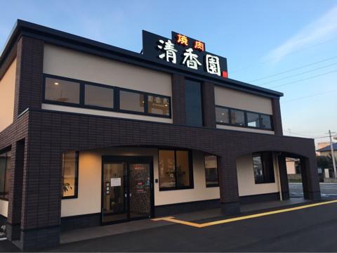 清香園 糸島店