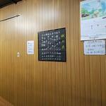 前川 - 店内