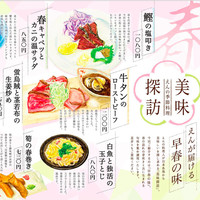 ◆◇◆ 美味探訪 ~ えんの季節料理 ~ ◆◇◆