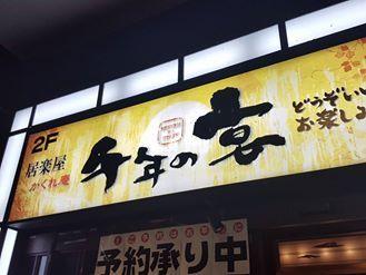 千年の宴 JR大牟田駅店