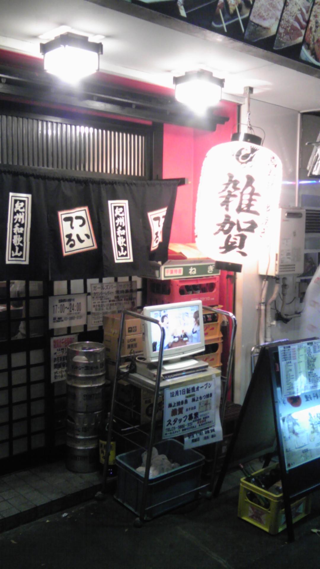 極上焼鳥 極上もつ焼き 雑賀 関屋駅前店