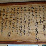 小六 - 味噌煮込みうどん(三重県熊野市)手打ちうどん小六