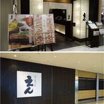 えん  名古屋 JRセントラルタワーズ店 - えんJR名古屋タワー20160214食彩品館.jp撮影