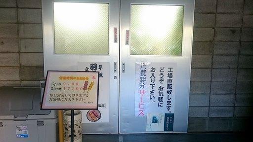 羽二重団子 仮工場