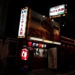 たこやき太郎 - (2017/1月)外観