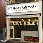 神保町食肉センター - 店舗正面