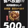 上野 寄せ家 - 料理写真:17時よりから揚げ食べ放題やっております‼️