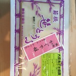 箱根笹豆腐 勝俣豆腐店 -