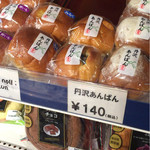 鮎沢パーキングエリア Bグルスポットコーナー(下り線) - バラエティ