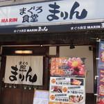 まぐろ食堂 まりん 大須店 - まぐろ食堂まりん大須店(名古屋市)食彩品館.jp撮影
