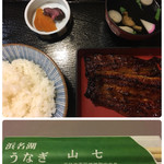 山七商店 -