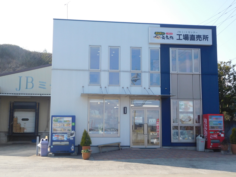 JBミートセンター工場直売所