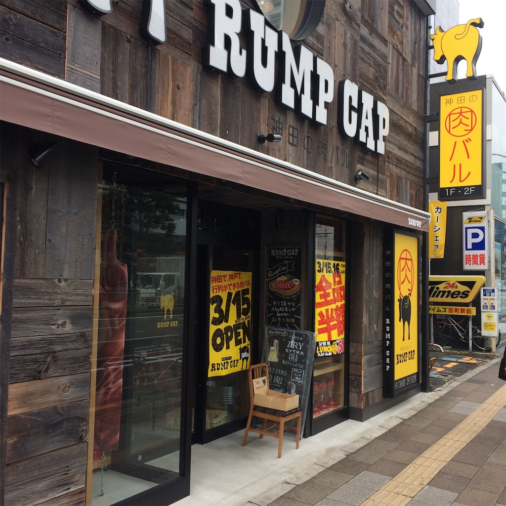 ランプ キャップ 田町店