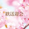 中国料理 三楽 - 料理写真:歓送迎会プラン 期間:~2017年4月30日(日)アルコールドリンクが付いたお得なプラン。<特典>乾杯用スパークリングワインプレゼント!6名様以上で個室料無料に!