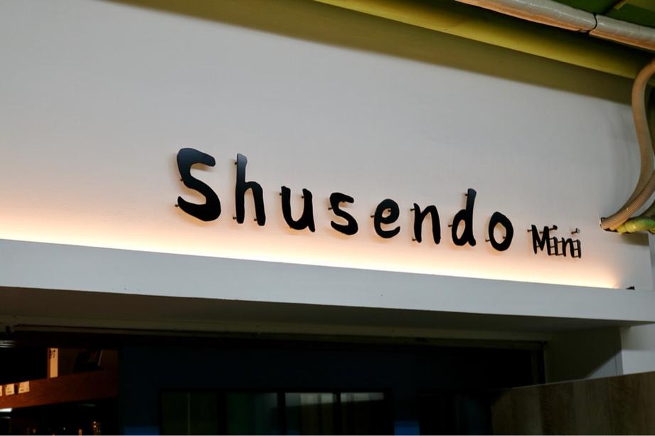 シュセンドウミニ 伏見地下街店
