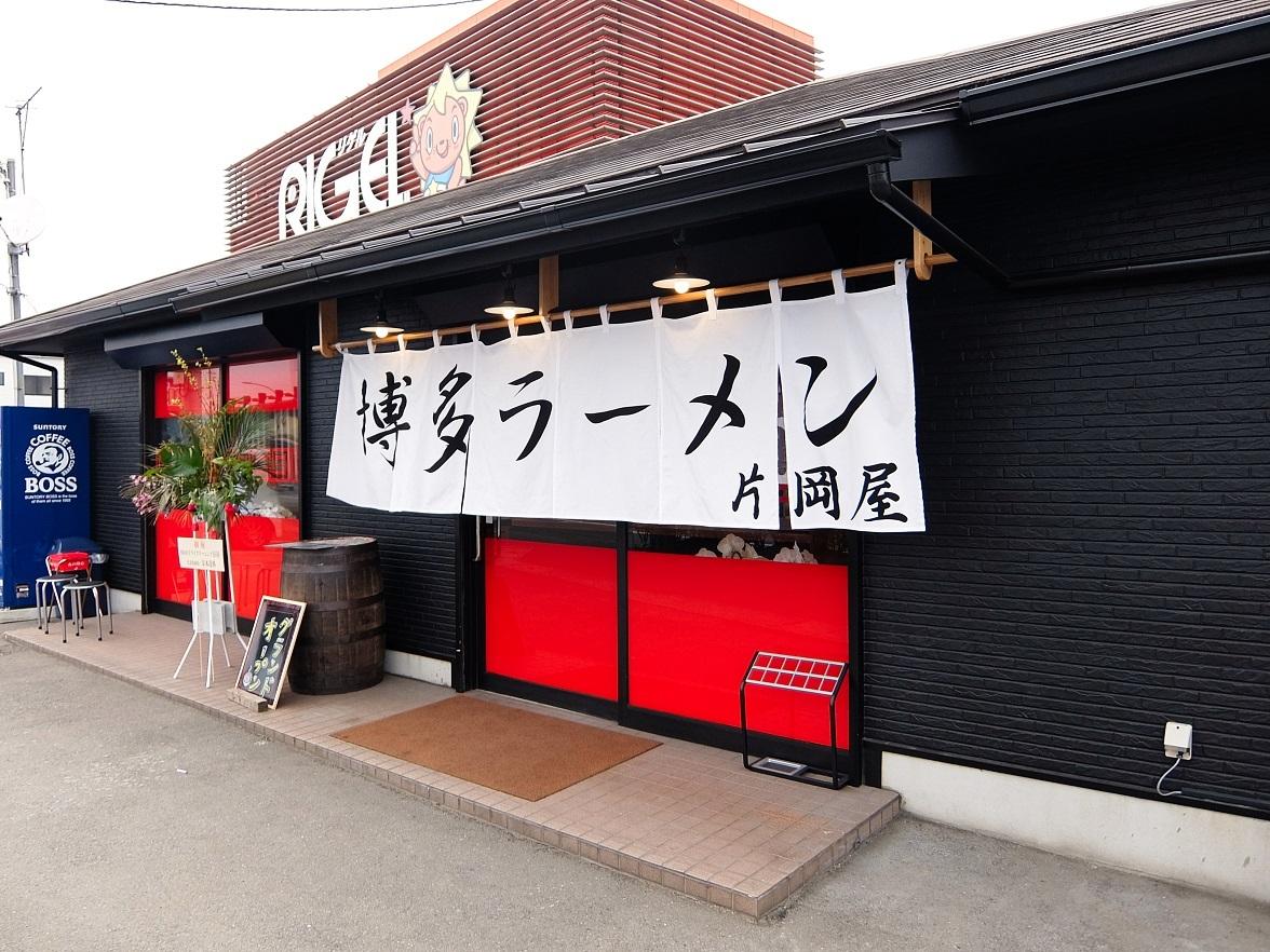 片岡屋 姫路南店