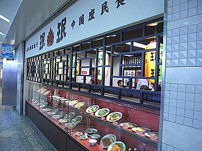 �a�a 虹の町店