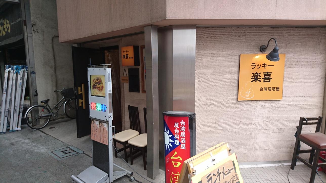 台湾居酒屋 楽喜