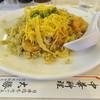 大勝軒 - 料理写真:海老炒飯