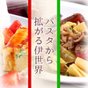 Pasta  caffe  Epicurean - その他写真: