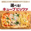 PIZZA SALVATORE CUOMO - 料理写真:選べる!キューブピッツァ