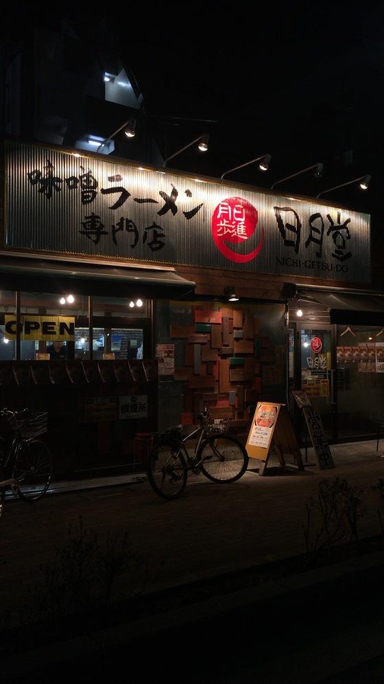 日月堂 越谷東口店
