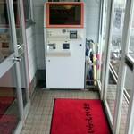 青島食堂 - 入口の券売機