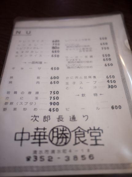 マル勝中華食堂
