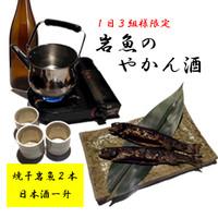 【岩魚やかん酒】焼干岩魚2本+日本酒一升★一日3組様限定★