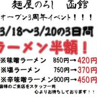 ラーメン半額!3/18から麺屋のろしOPEN3周年イベント