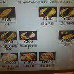 札幌シーフーズ - メニュー