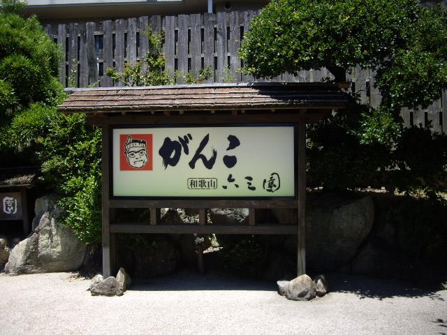 がんこ屋敷 和歌山六三園