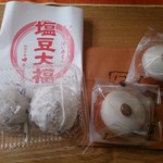 田子の月 - 塩大福と富士山頂
